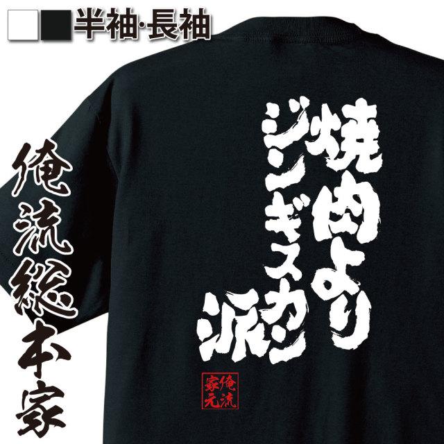 魂心Tシャツ【焼肉よりジンギスカン派】