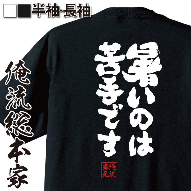 魂心Tシャツ【暑いのは 苦手です】