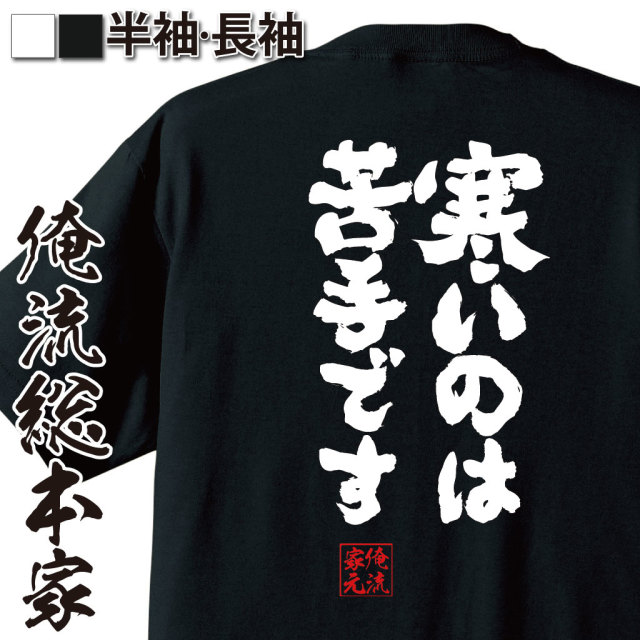 魂心Tシャツ【寒いのは苦手です】