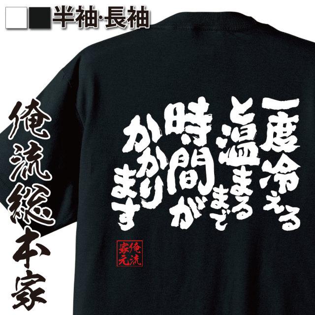 魂心Tシャツ【一度冷えると 温まるまで時間がかかります】