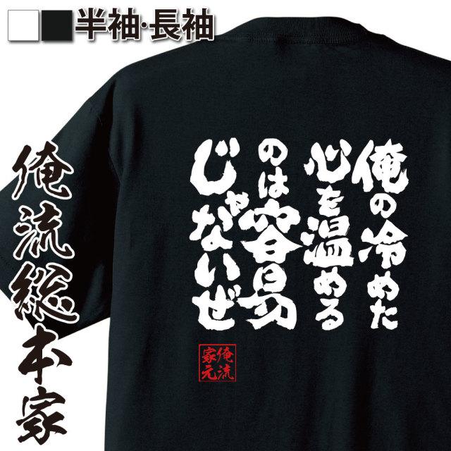 魂心Tシャツ【俺の冷めた心を温めるのは容易じゃないぜ】