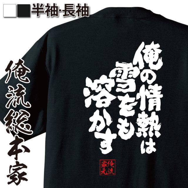 魂心Tシャツ【俺の情熱は雪をも溶かす】