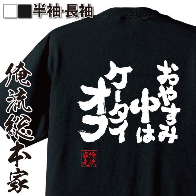 魂心Tシャツ【おやすみ中はケータイオフ】