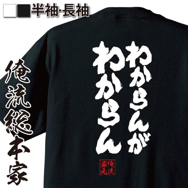 魂心Tシャツ【わからんが わからん】
