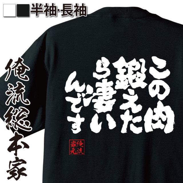 魂心Tシャツ【この肉鍛えたら凄いんです】