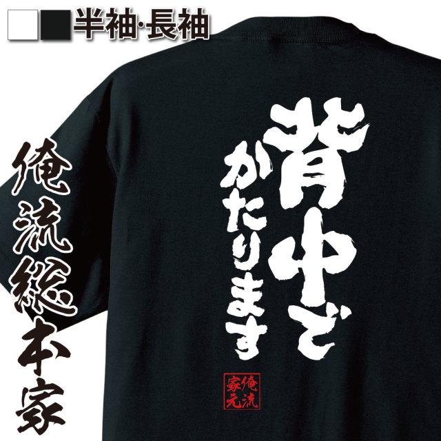 魂心Tシャツ【背中でかたります】