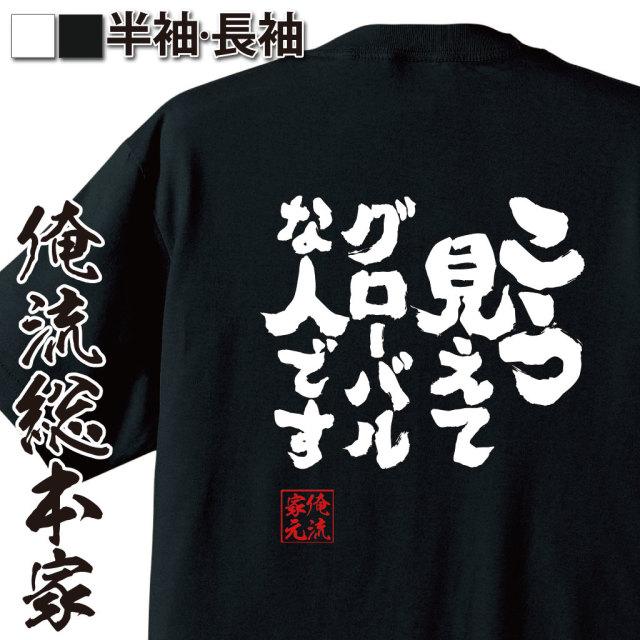 魂心Tシャツ【こう見えて グローバルな人です】