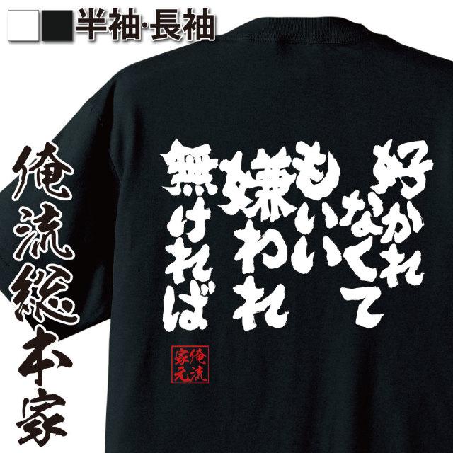 魂心Tシャツ【好かれなくてもいい 嫌われ無ければ】