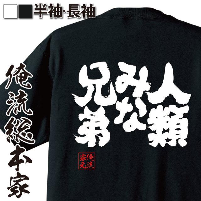 魂心Tシャツ【人類みな兄弟】
