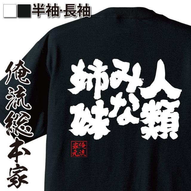 魂心Tシャツ【人類みな姉妹】