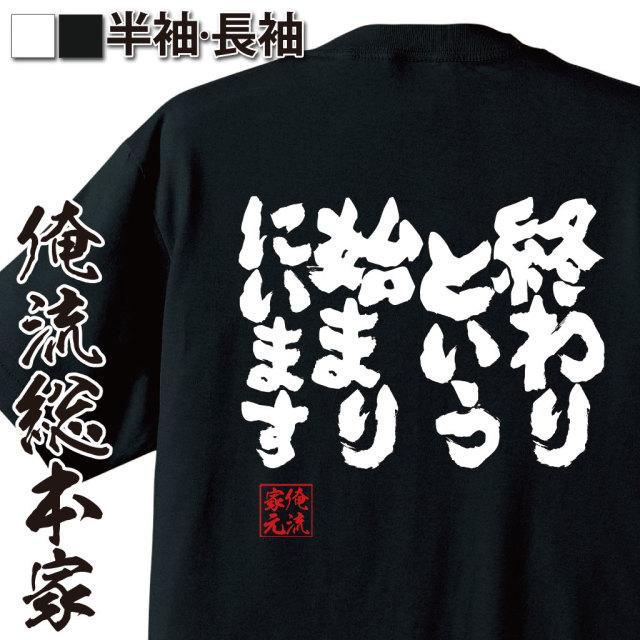 魂心Tシャツ【終わりという始まりにいます】
