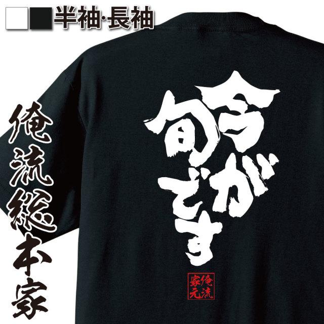 魂心Tシャツ【今が旬です】