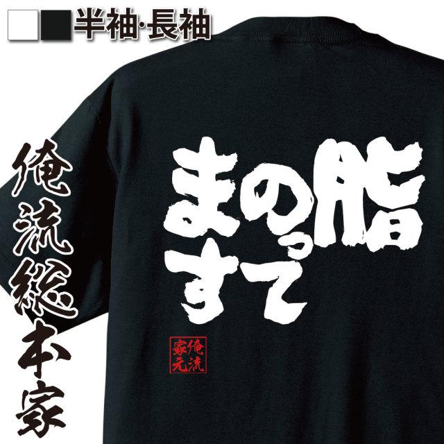 魂心Tシャツ【脂のってます】