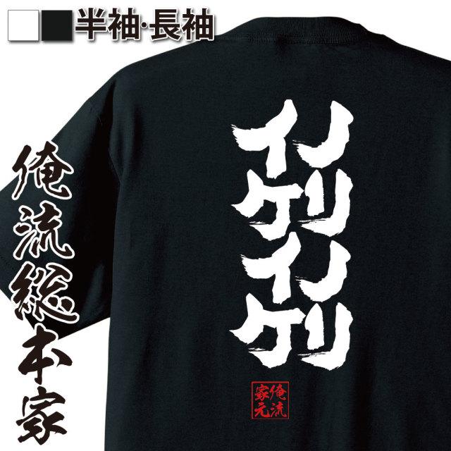 魂心Tシャツ【ノリノリ イケイケ】