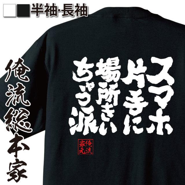 魂心Tシャツ【スマホ片手に場所きいちゃう派】