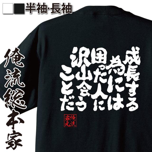 魂心Tシャツ【成長する為には 困った人に沢山会うことだ】
