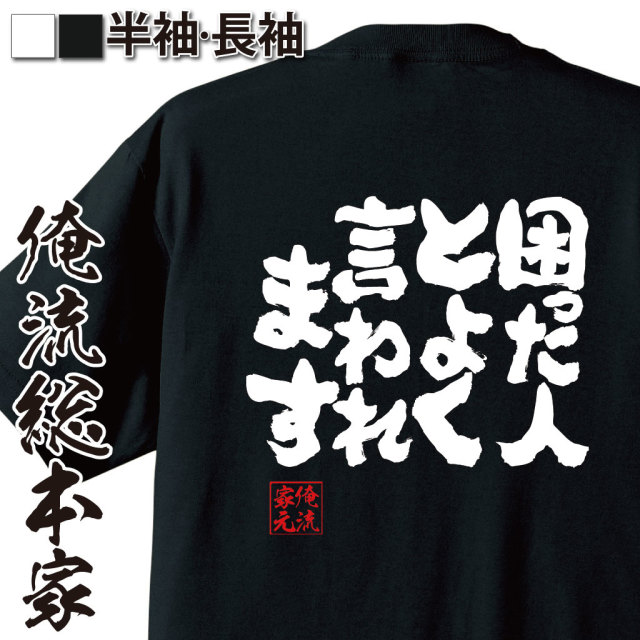 魂心Tシャツ【困った人と よく言われます】