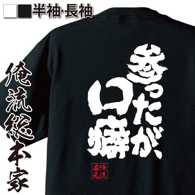 魂心Tシャツ【参ったが、口癖】