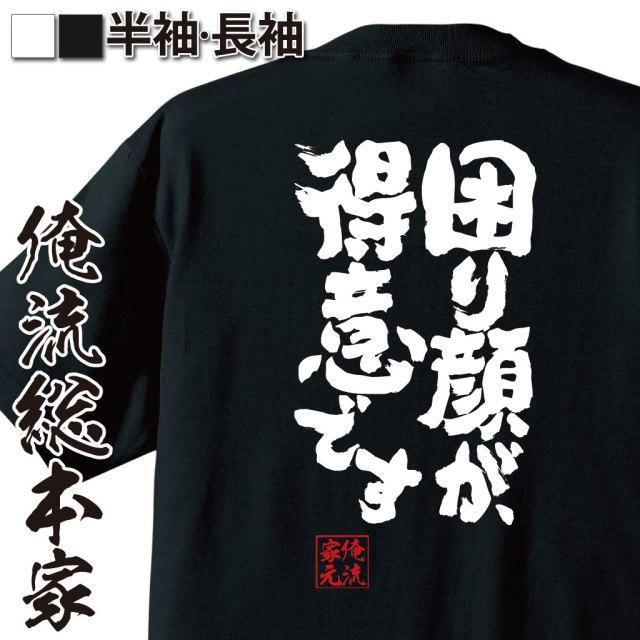 魂心Tシャツ【困り顔が、得意です】