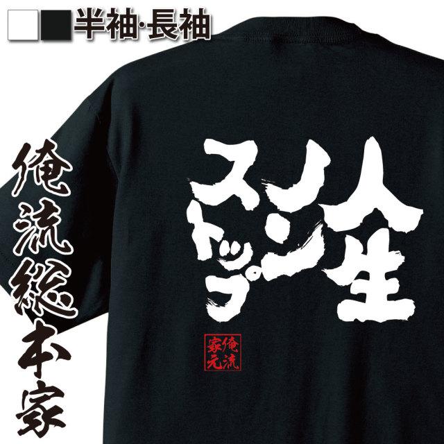 魂心Tシャツ【人生ノンストップ】