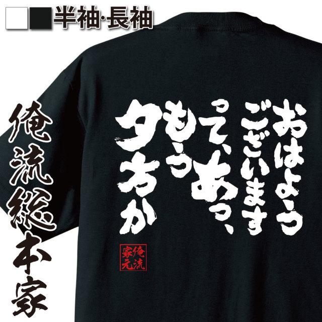 魂心Tシャツ【おはようございますって、あっ、もう夕方か】