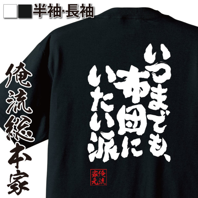 魂心Tシャツ【いつまでも、布団にいたい派】