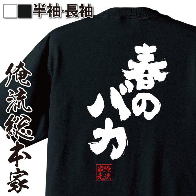 魂心Tシャツ【春のバカ】