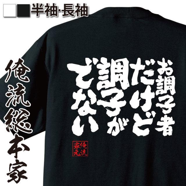 魂心Tシャツ【お調子者だけど調子がでない】
