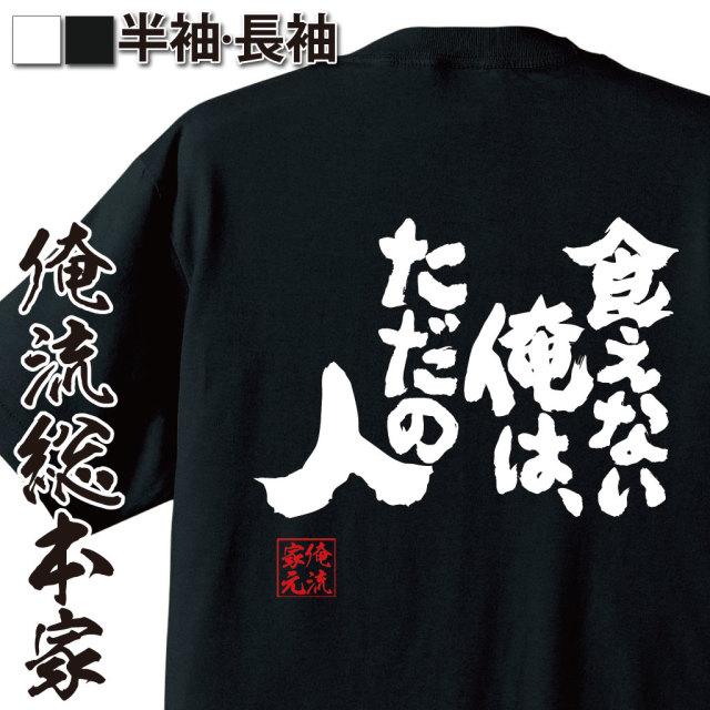 魂心Tシャツ【食えない俺は、ただの人】