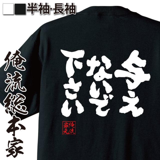 魂心Tシャツ【与えないで下さい】