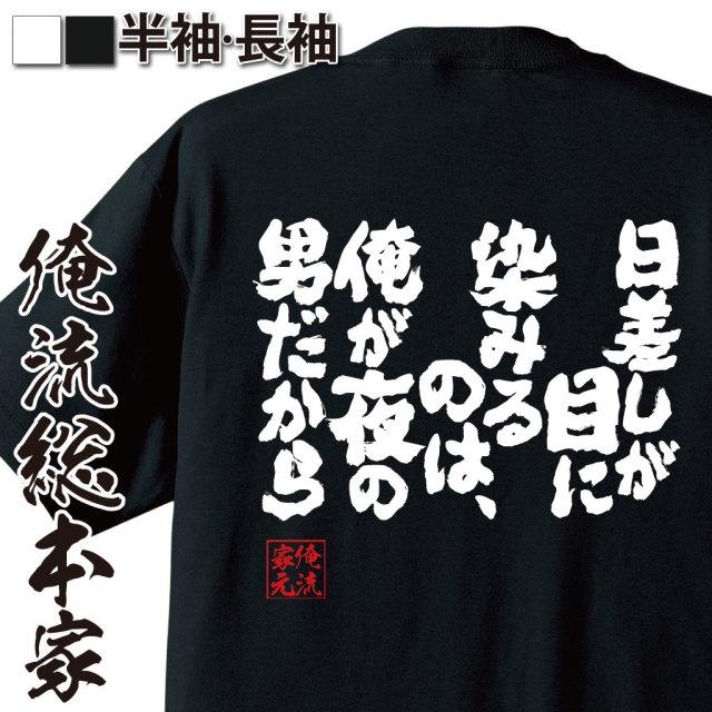 魂心Tシャツ【日差しが目に染みるのは、俺が夜の男だから】