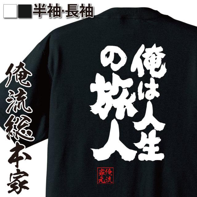 魂心Tシャツ【俺は人生の旅人】