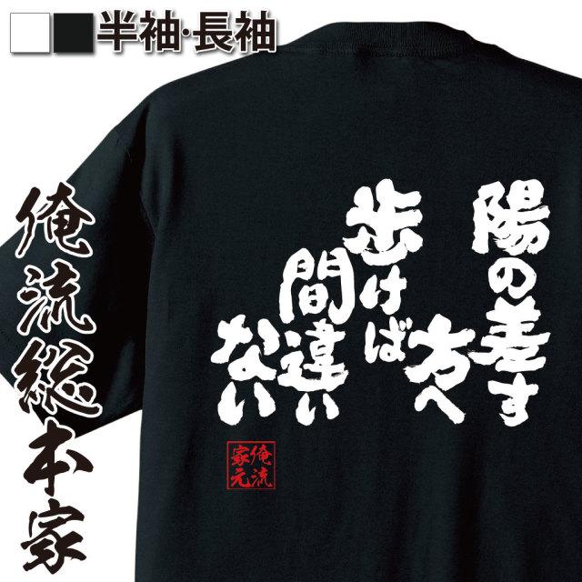 魂心Tシャツ【陽の差す方へ歩けば間違いない】