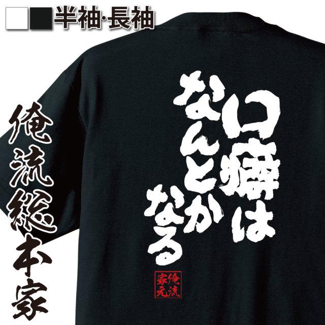 魂心Tシャツ【口癖はなんとかなる】
