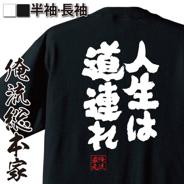 魂心Tシャツ【人生は道連れ】