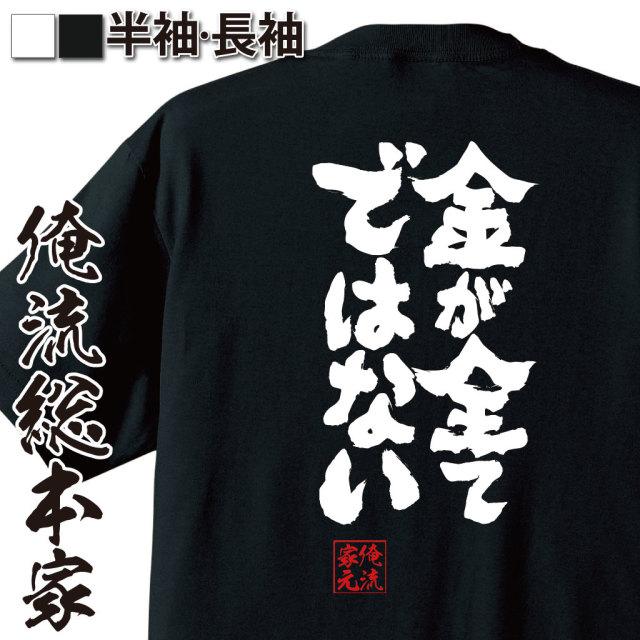 魂心Tシャツ【金が全てではない】
