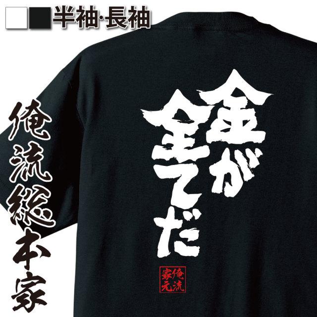 魂心Tシャツ【金が全てだ】