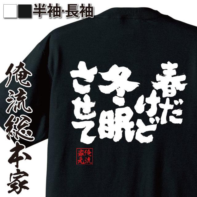 魂心Tシャツ【春だけど冬眠させて】