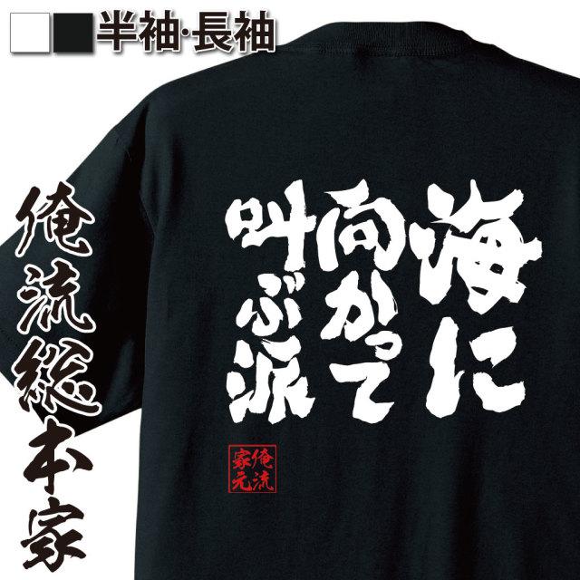魂心Tシャツ【海に向かって叫ぶ派】