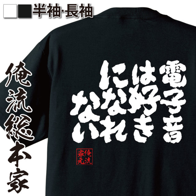 魂心Tシャツ【電子音は好きになれない】