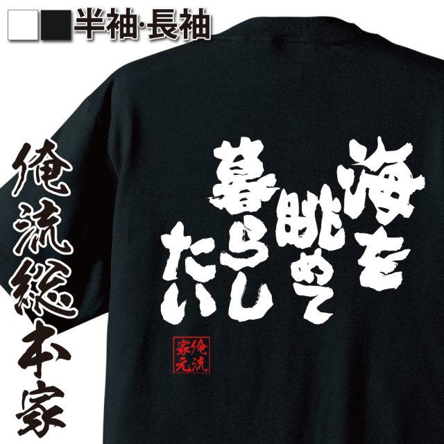 魂心Tシャツ【海を眺めて暮らしたい】