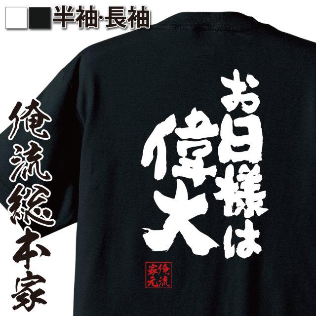 魂心Tシャツ【お日様は偉大】