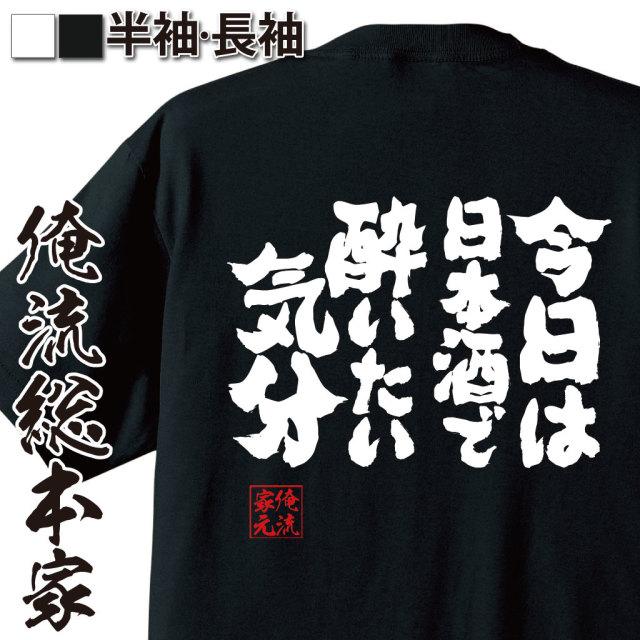 魂心Tシャツ【今日は日本酒で酔いたい気分】