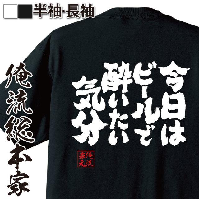 魂心Tシャツ【今日はビールで酔いたい気分】