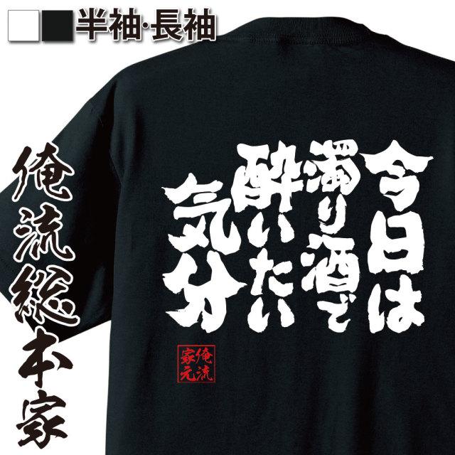 魂心Tシャツ【今日はに濁り酒で酔いたい気分】
