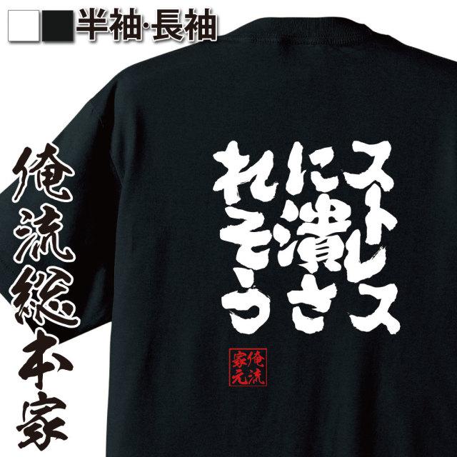 魂心Tシャツ【ストレスに潰されそう】