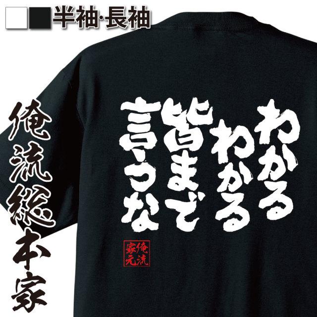魂心Tシャツ【わかるわかる 皆まで言うな】