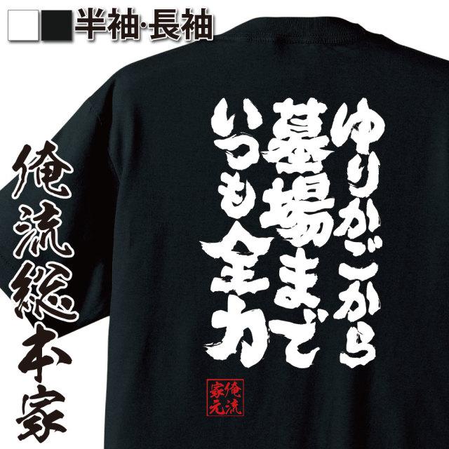 魂心Tシャツ【ゆりかごから 墓場まで いつも全力】