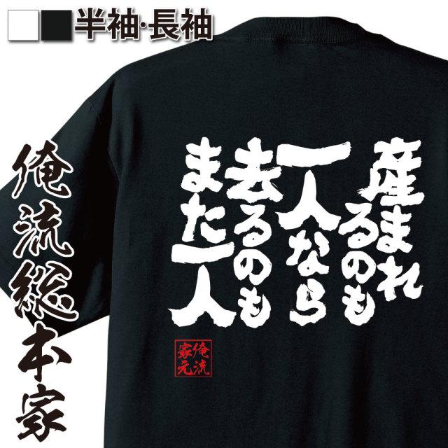魂心Tシャツ【産まれるのも一人なら 去るのも また一人】