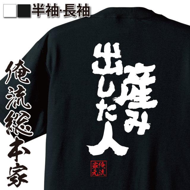 魂心Tシャツ【産み出した人】